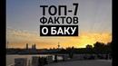 Sabi Saf: Баку моими глазами ( ТОП-7 фактов)
