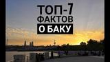 Sabi Saf Баку моими глазами ( ТОП-7 фактов)
