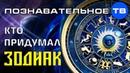 Кто придумал ЗОДИАК Познавательное ТВ, Артём Войтенков