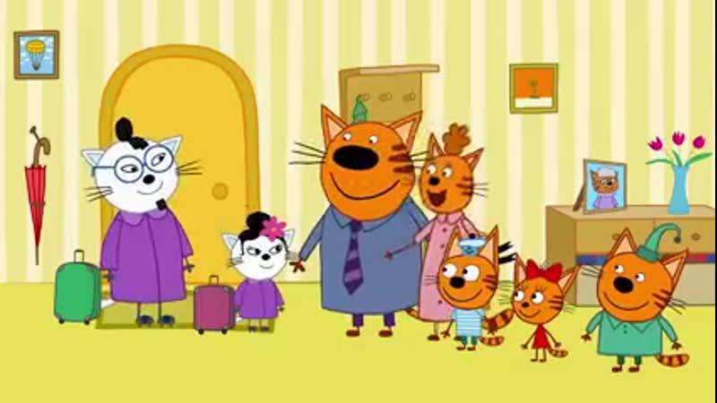Страна Детства Три кота Заморские гости