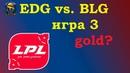 EDG vs. BLG игра 2 Must See   Week 8 LPL 2019   Чемпионат Китая   Edward Gaming Bilibili Gaming