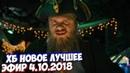 ШОУ ХБ НОВОЕ ХБ 2018 ЛУЧШИЙ НОМЕР 2018 comedy club 2018