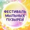 Фестиваль мыльных  пузырей — Бузулук