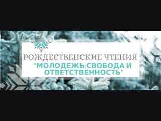"""Традиционные xvi областные рождественские педагогические чтения по теме """"молодежь: свобода и ответственность"""""""