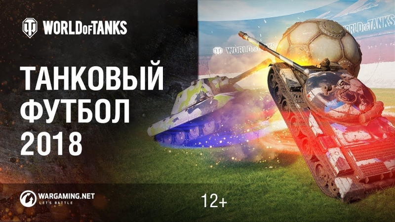 Стрим World of Tanks Погоняем мячик и в рандом