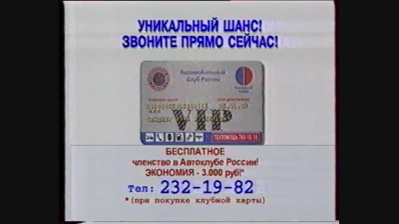 (staroetv.su) Реклама и анонс (Спорт, апрель 2004). 3