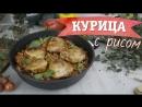 Куриные бедрышки с рисом Рецепты Bon Appetit