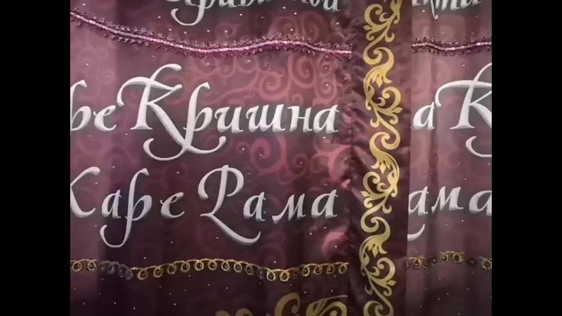 Даршан Первых и Несравненных Российских Божеств Шри Шри Радха Говинда 22.09.18