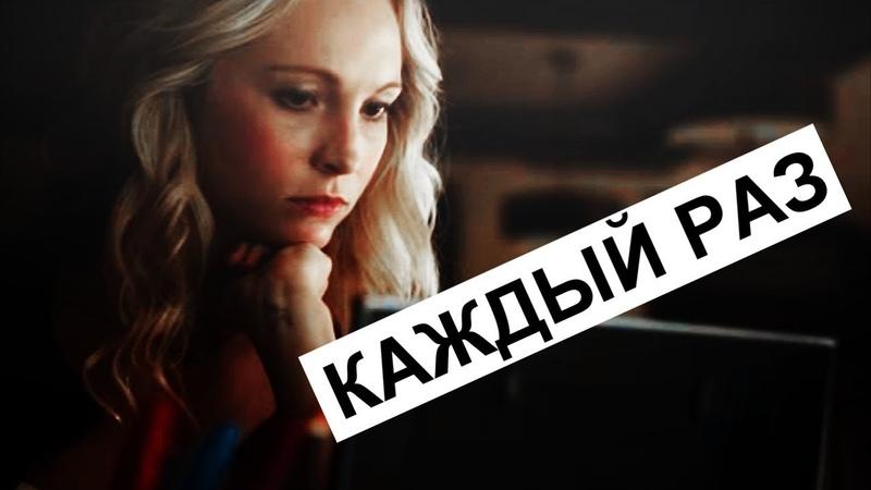Дневники вампира - Музыкальная нарезка №32