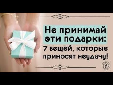 Никогда не принимайте эти подарки - они несут беды и несчастья!