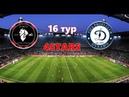 FIFA 18 | Profi Club | 4Stars | 102 сезон | ПЛ | Forza - Dynamo | 16 тур