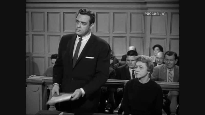 «Перри Мейсон. Дело о ловком пройдохе» (1959), реж. Артур Маркс