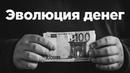 Эволюция денег Биткоин следующий этап
