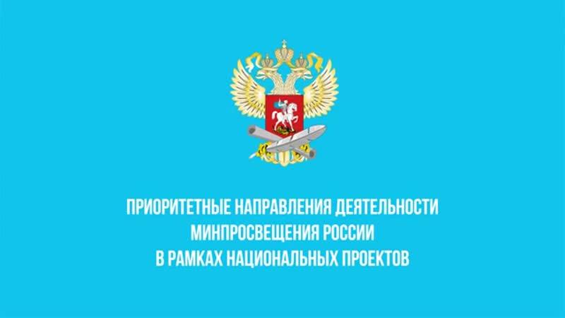 Приоритетные направления работы Минпросвещения России в рамках национальных прое