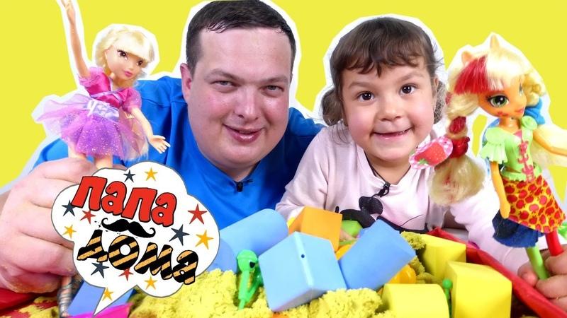 Папа Дома • Папа Миша и Алина Игра в кубики и кинетический песок