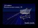 Покупательская тележка 3D графика