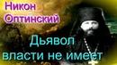 О падших ангелах. О вере и жизни христианской - Прп. Никон Оптинский.