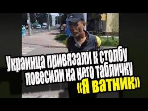 «Я ватник». Украинца привязали к столбу и повесили на него табличку