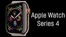 Apple Watch Series 4 — ХАРАКТЕРИСТИКИ, ОБЗОР, ДИЗАЙН, ДАТА ВЫХОДА, ЦЕНА
