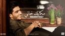 محمد عساف - مكانك خالي | Mohammed Assaf - Makanak Khaly [Lyric Video]