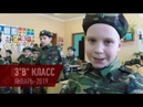 Что такое патриотизм Отвечают кадеты Аргаяшской школы №1