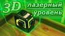 3D зелёный лазерный уровень Firecore 3D green с Aliexpress