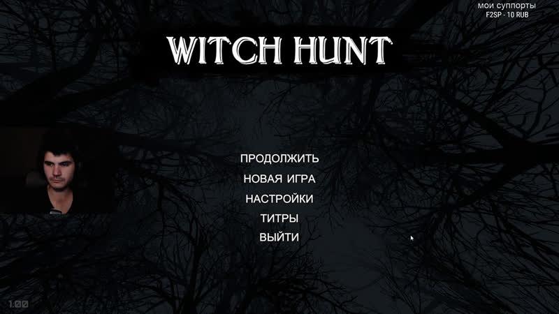 Witch Hunt Охота на ведьм День первый