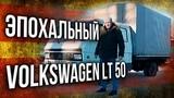Volkswagen LT 50 | Фольксваген ЛТ 50 обзор, тест-драйв, технические характеристики | Иван Зенкевич