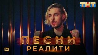 Песни Реалити, 15 выпуск (04.05.2018)