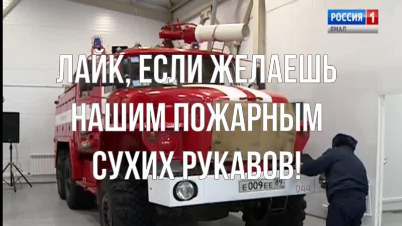 Новое здание пожарного депо в Картавое