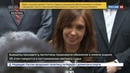 Новости на Россия 24 • Экс-президента Аргентины обвиняют в государственной измене