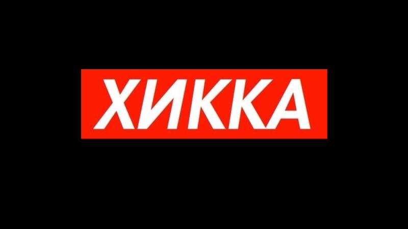 миленка чижофка feat. суицидник