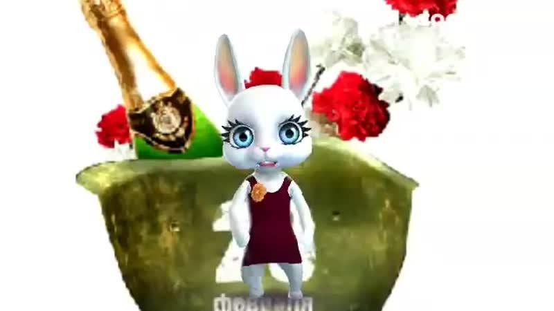 V Классное поздравление мужу С Днем Защитника тебя 23 февраля 2017 ✔ Zoobe Зайка видео