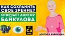 Как сохранить свое зрение? Отвечает доктор Байкулова