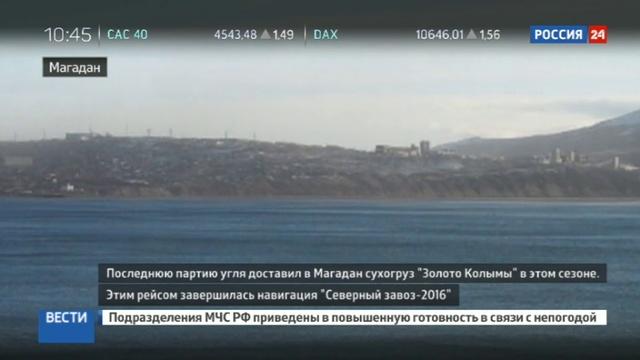Новости на Россия 24 • Магаданцы смогут комфортно перезимовать