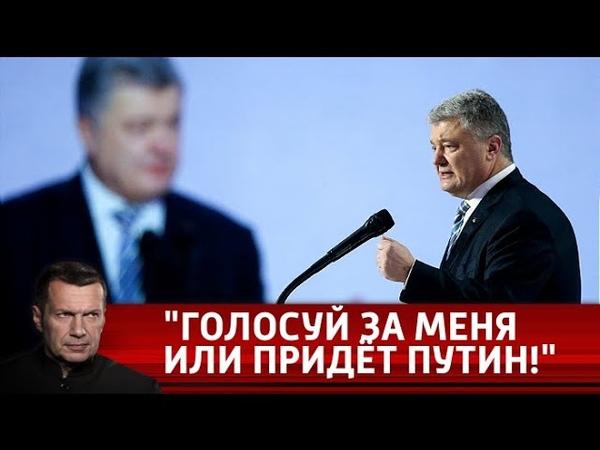 Порошенко идет на второй срок. Вечер с Владимиром Соловьевым от 29.01.19