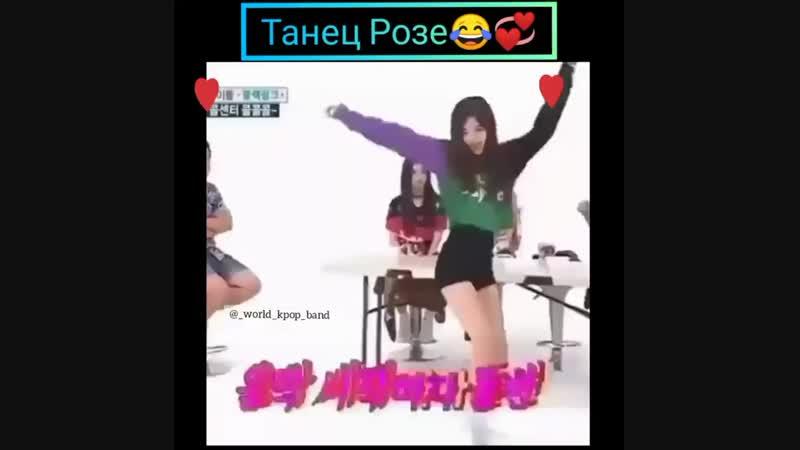 Танец Розэ😂💞