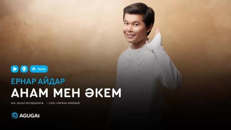 Скачать Ернар Айдар - Анам мен әкем (аудио) - -Ернар Айдар - Анам мен әкем (аудио) .mp4