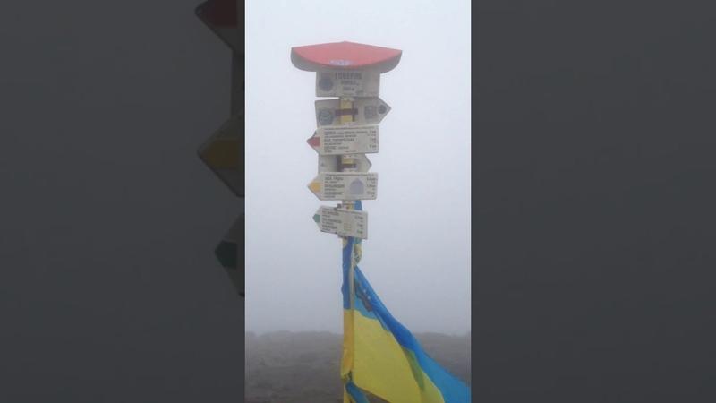 На самому вершечку гори Говерла ) 🍃🍃🍃