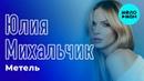 Юлия Михальчик Метель Single 2018