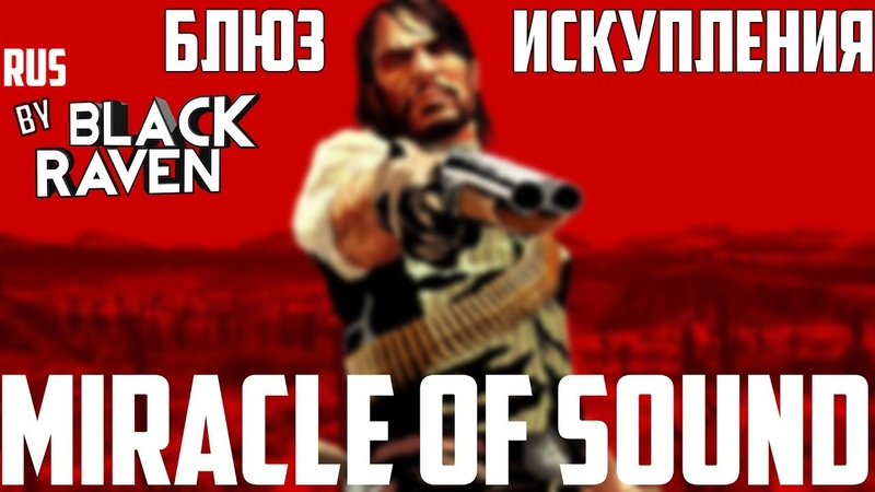 Блюз Искупления Red Dead Redemption song by Miracle Of Sound Русский Перевод