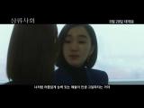High Society - Korean Movie - Steamy Trailer