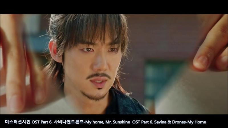 미스터션샤인 OST Part 6. 사비나앤드론즈-My home, Mr. Sunshine OST Part 6. Savina Drones-My Home