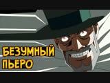 Звездный Капитан Безумный Пьеро из аниме Ковбой Бибоп _ Cowboy Bebop (способности, эксперименты,