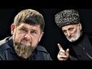 ОБРАЩЕНИЕ К КАДЫРОВУ Ингушский старейшина обращается к Рамзану Кадырову
