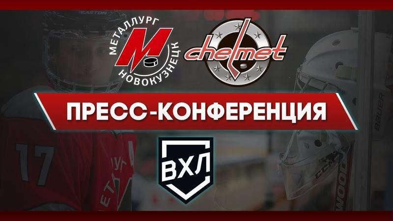 «Металлург» — «Челмет» — 5-2. Пресс-конференция матча