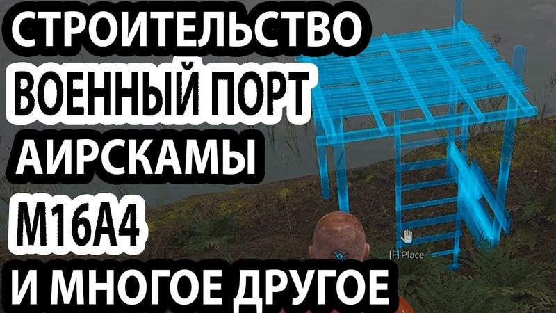 💀Строительство-крафт Военно-морская база Аирдроп М16А1 Бинокль Прицелы Голограмма Патч ноут Scum