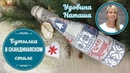 🎄Бутылка шампанского в скандинавском стиле Мастер класс Удовиной Наташи❄️