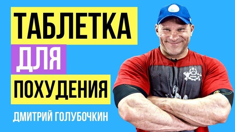 Дмитрий Голубочкин Таблетка для похудения. Эффективные жиросжигатели. Л-Карнитин L-карнитин