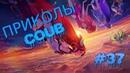 ПРИКОЛЫ МАРТ 2019! GAME COUB! ТЕСТ НА ПСИХИКУ / Dank Memes 37